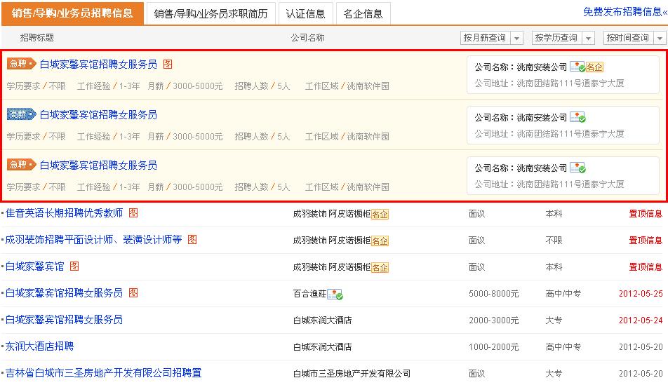 1>首页推荐信息  4>二手交易频道推荐格式 如何推荐(置顶)